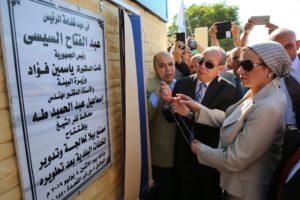 بيان صحفي: وزيرة البيئة تفتتح تطوير مصنع بيلا لتدوير المخلفات الصلبة  بمحافظة كفر الشيخ
